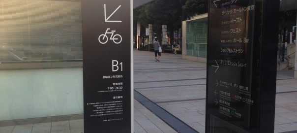 Bicycle-parking space at Tokyo Midtown