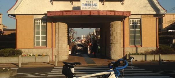 Den-En-Chofu Station