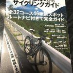 """Book of """"Zekkei Cycling Guide"""""""