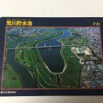 【Dam Card】 Lake Saiko, 20th Anniversary Card