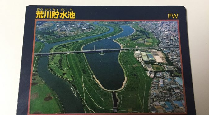 【Dam Card】 Lake Saiko, 20th Anniversary Card